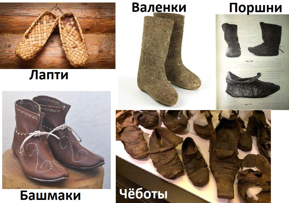 Русская обувь прошлых веков